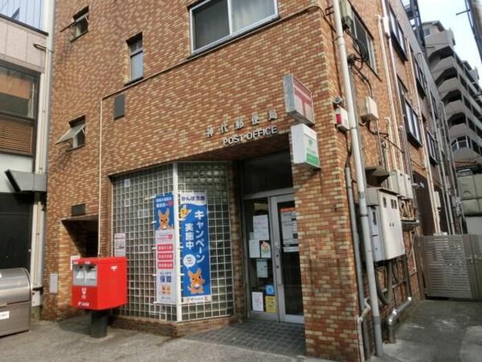 神代郵便局(郵便局)まで160m