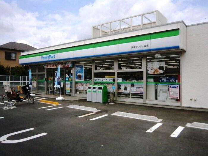 ファミリーマート調布つつじケ丘(コンビニ)まで180m