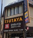 TSUTAYA三鷹北口店(ビデオ/DVD)まで450m
