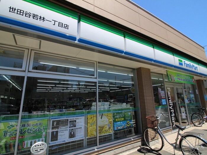 ファミリーマート若林1丁目店(コンビニ)まで315m