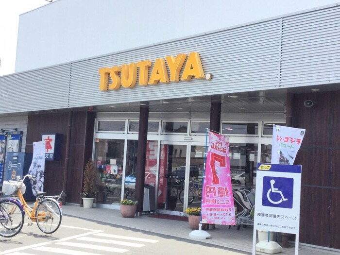 TSUTAYA(ビデオ/DVD)まで500m