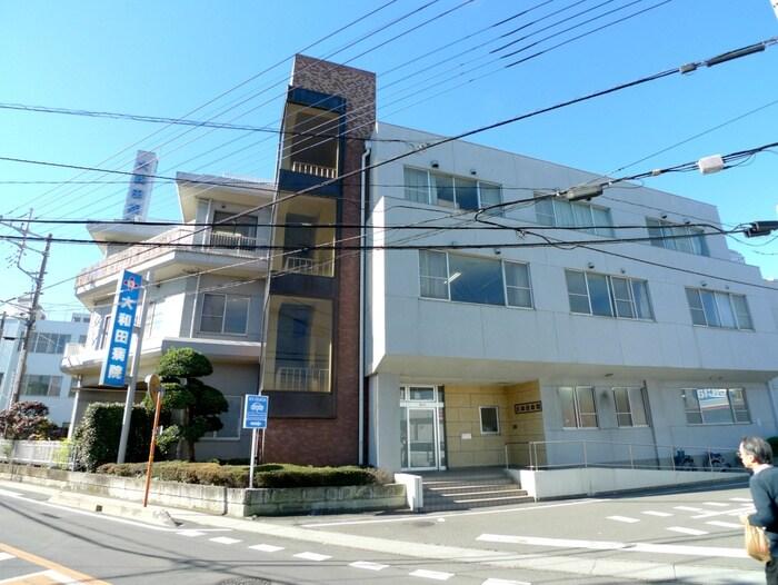 大和田病院(病院)まで200m