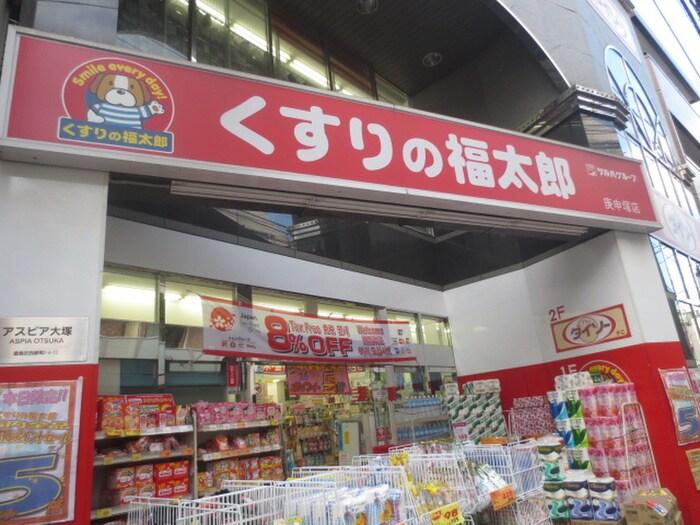 くすりの福太郎庚申塚店(ドラッグストア)まで134m
