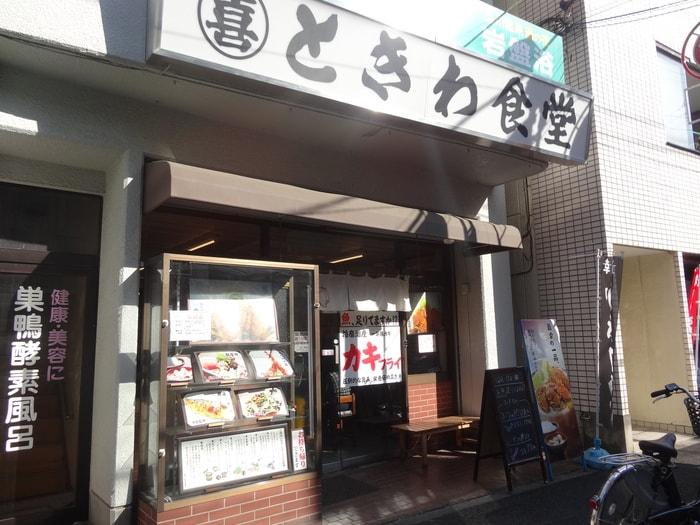 ときわ食堂庚申塚店(その他飲食(ファミレスなど))まで139m