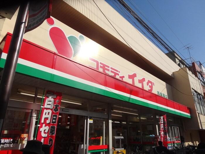 コモディイイダ西巣鴨店(スーパー)まで241m