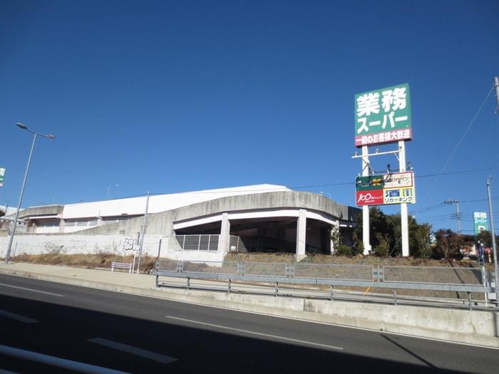 業務スーパー鴨居店(スーパー)まで513m