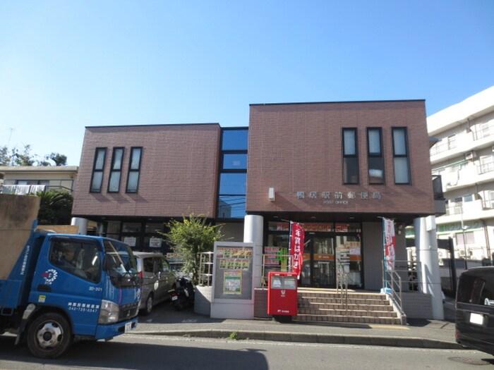 鴨居駅前郵便局(郵便局)まで415m