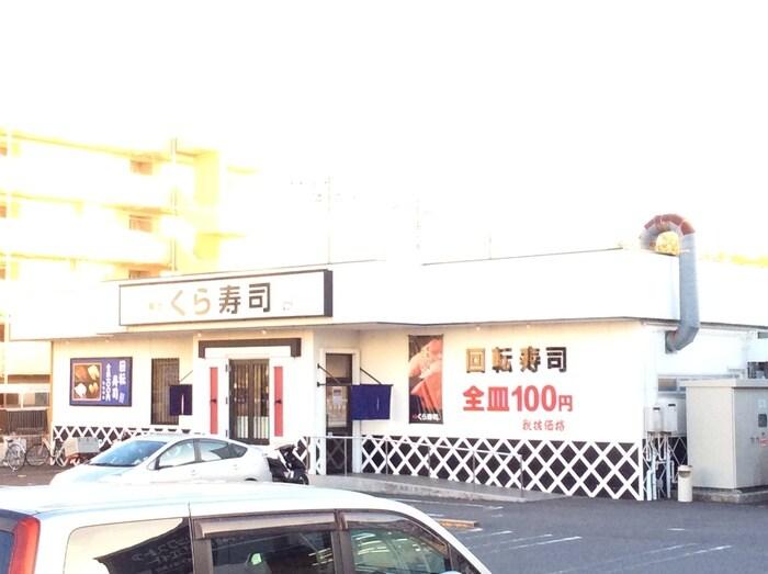 無添くら寿司 川崎有馬店(その他飲食(ファミレスなど))まで515m