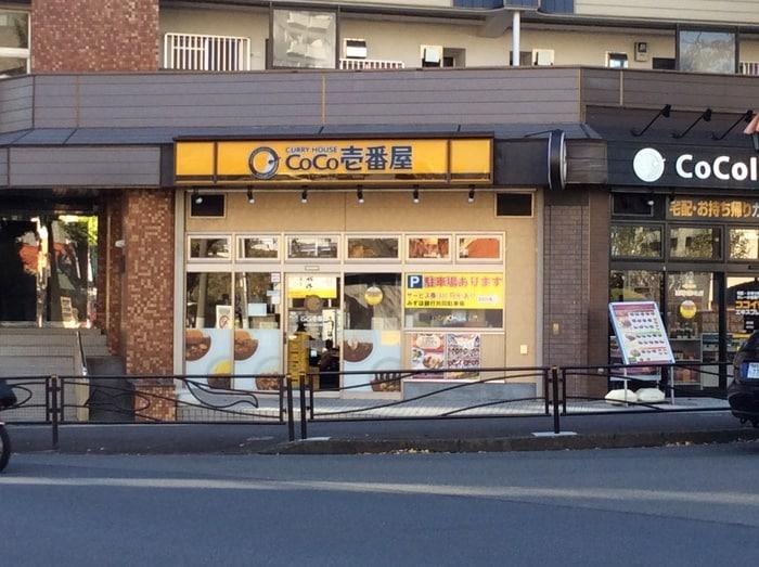 CoCo壱番屋 東急鷺沼駅前通店(その他飲食(ファミレスなど))まで285m