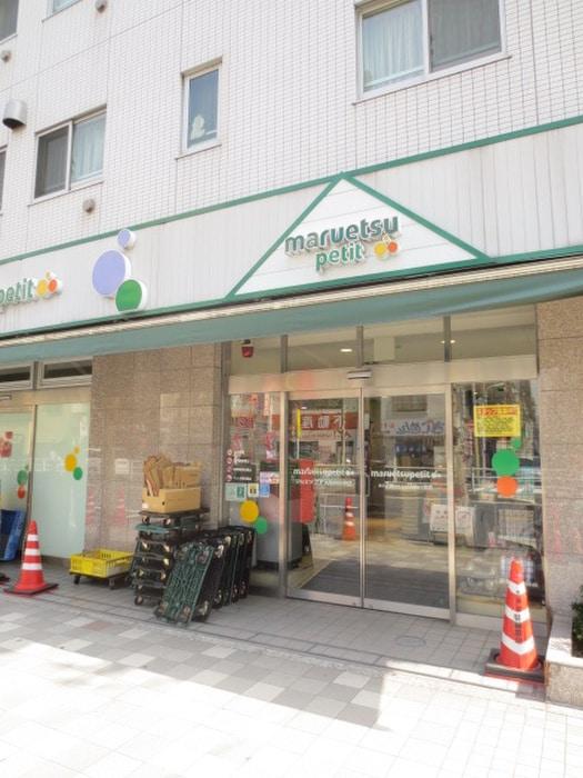マルエツプチ人形町駅前店(スーパー)まで350m
