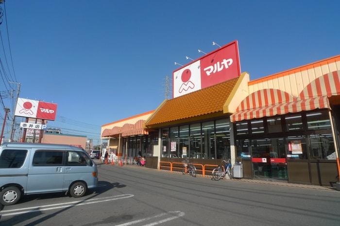 マルヤ赤井店(スーパー)まで80m