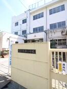 徳持小学校(小学校)まで270m