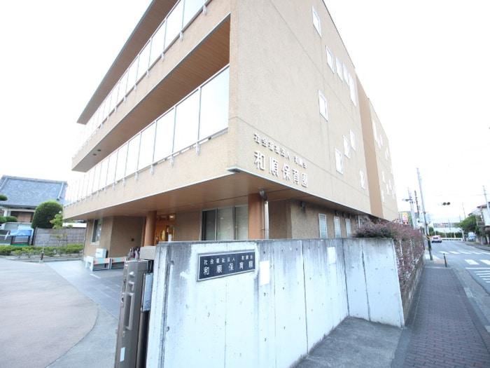 和順保育園(幼稚園/保育園)まで82m