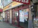 松屋反町店(その他飲食(ファミレスなど))まで325m