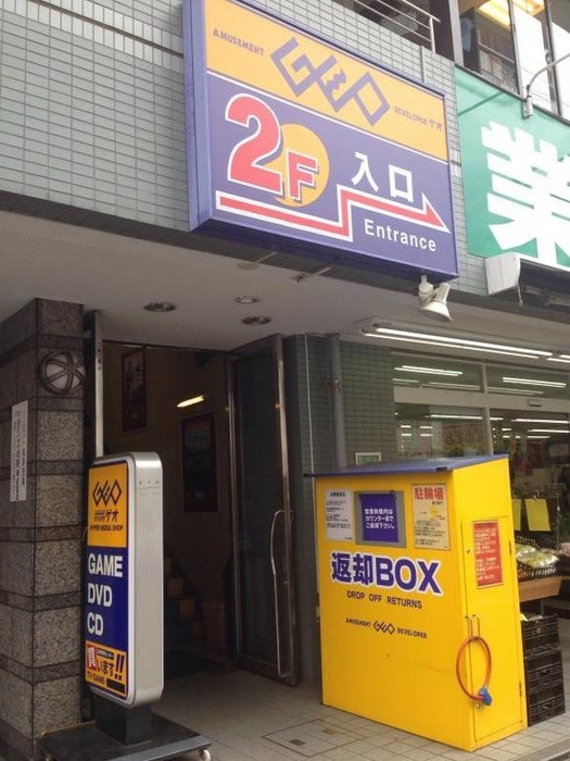 ゲオ六角橋店(ビデオ/DVD)まで1619m