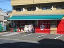 まいばすけっと鳥山町店(スーパー)まで230m