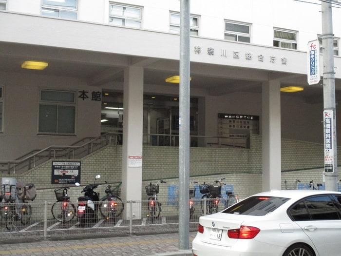 神奈川区役所(役所)まで764m
