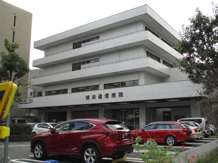 横浜逓信病院(病院)まで536m