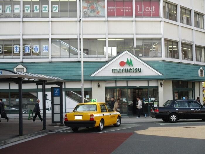 マルエツ 東神奈川店(スーパー)まで341m