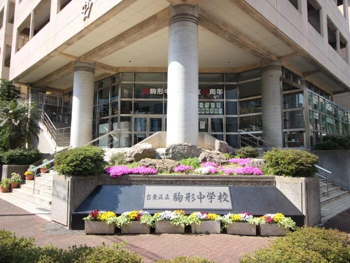 駒形中学校(中学校/中等教育学校)まで178m