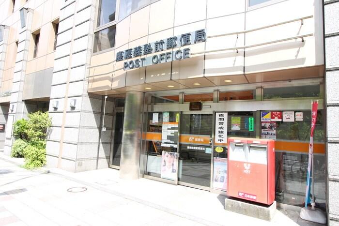 慶應義塾前郵便局(郵便局)まで170m