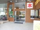 スターバックスコーヒー TSUTAYA 馬事公苑店(カフェ)まで359m