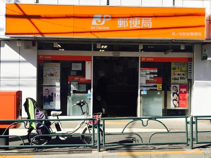 鷺ノ宮駅前郵便局(郵便局)まで143m