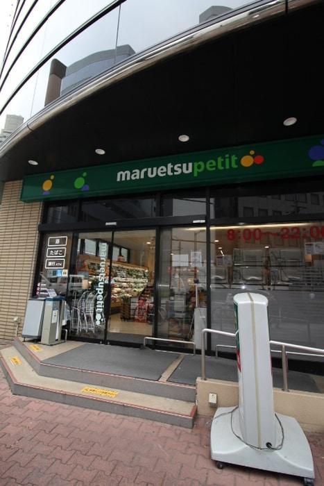 マルエツプチ新川一丁目店(スーパー)まで50m