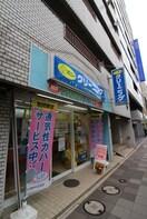 ポニークリーニング新川1丁目店(スーパー)まで150m