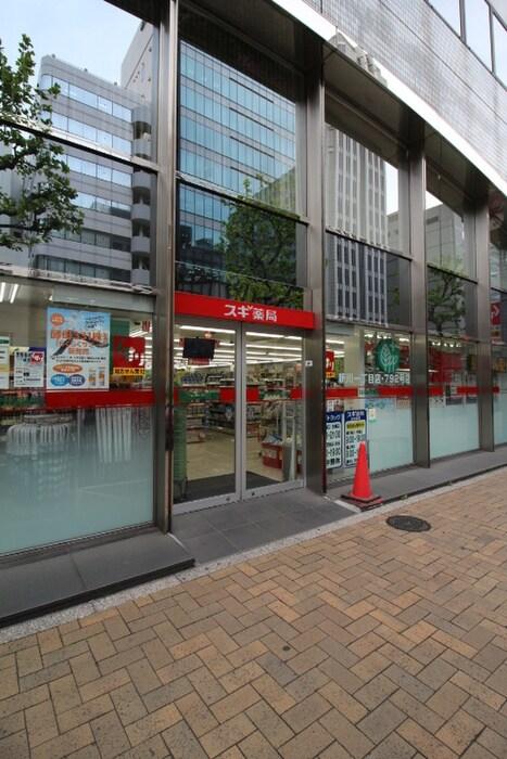 スギ薬局新川一丁目店(ドラッグストア)まで500m