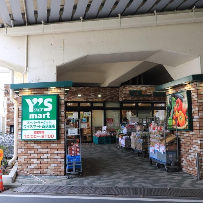 ワイズマート西荻窪店(スーパー)まで267m
