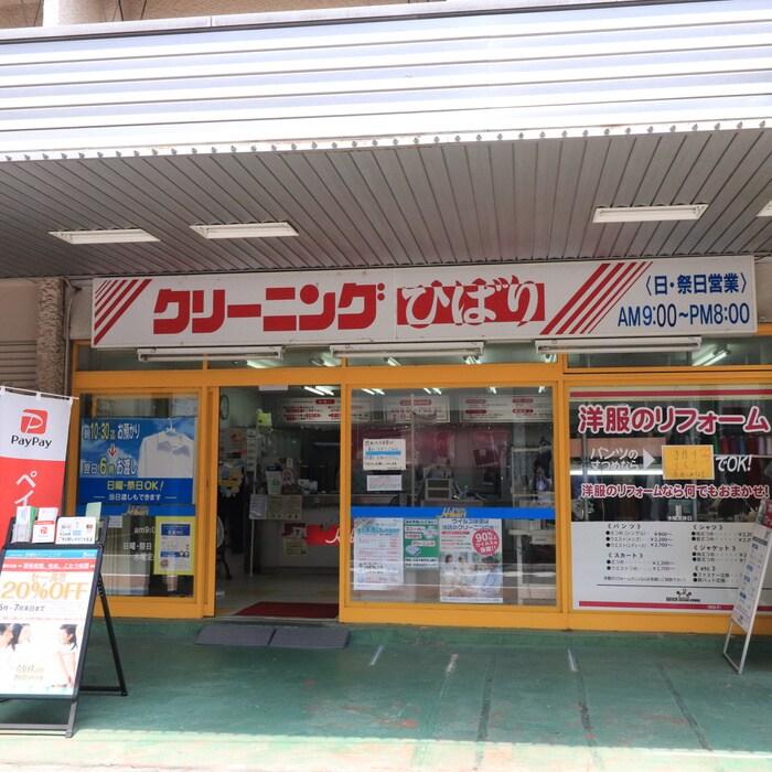 ひばりクリーニング西荻北店(その他飲食(ファミレスなど))まで648m
