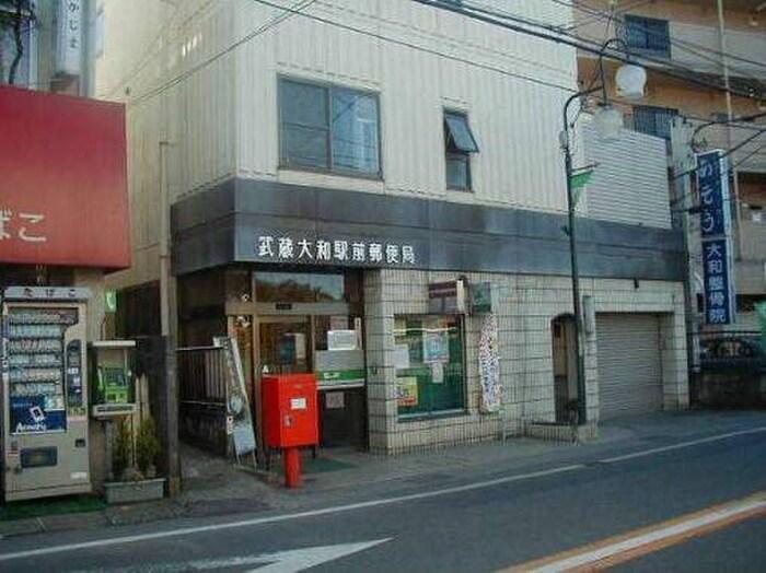 武蔵大和駅前郵便局(郵便局)まで281m