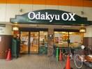 小田急OX(スーパー)まで350m