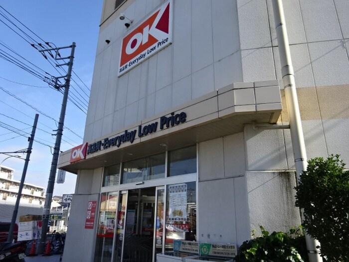 OKストア 長津田店(スーパー)まで646m