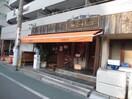 ミート矢澤(その他飲食(ファミレスなど))まで240m