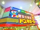 ドン・キホーテ(ショッピングセンター/アウトレットモール)まで335m