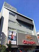 オリンピック(電気量販店/ホームセンター)まで390m