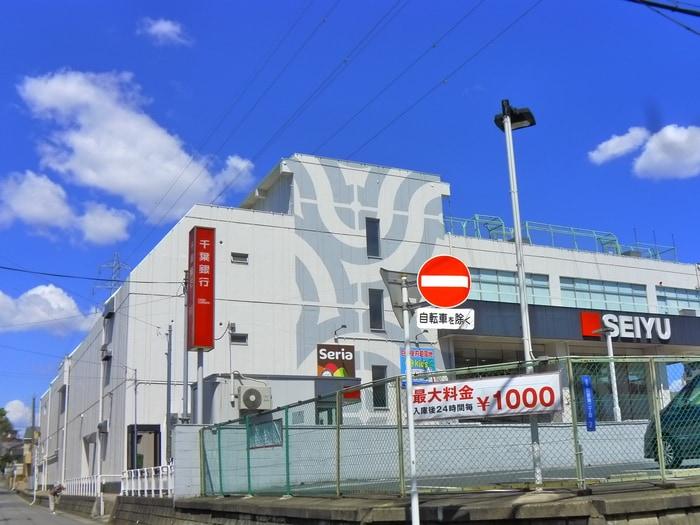 西友(スーパー)まで400m