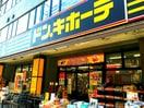 ドンキホーテ(ショッピングセンター/アウトレットモール)まで129m