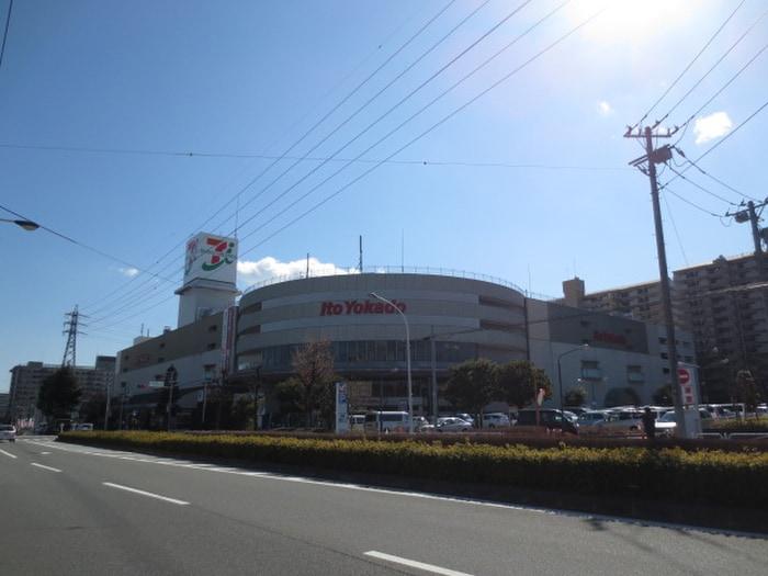 イトーヨーカドー(ショッピングセンター/アウトレットモール)まで1100m