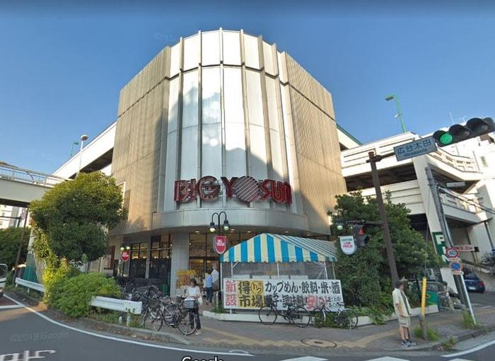 ビッグヨーサン東神奈川店(スーパー)まで186m