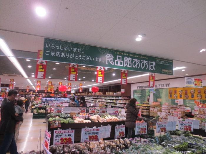 食品館あおば(スーパー)まで133m