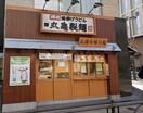 丸亀製麺(その他飲食(ファミレスなど))まで500m