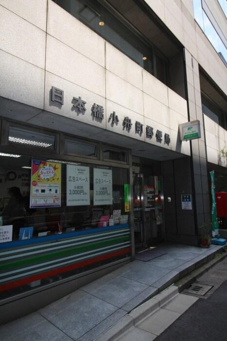 日本橋小舟町郵便局(郵便局)まで180m