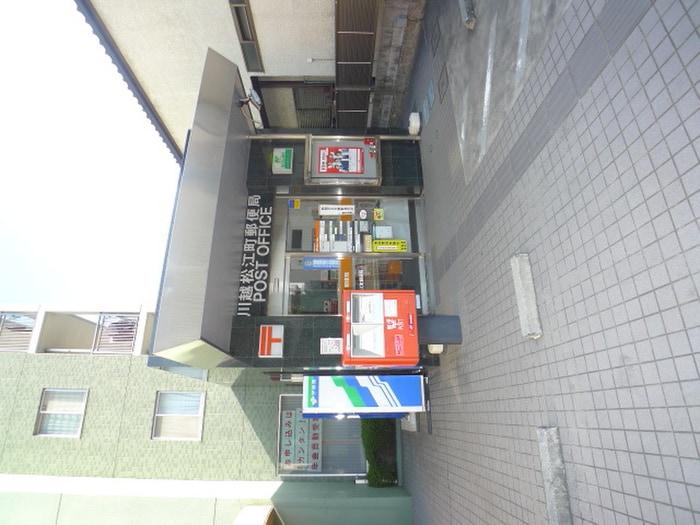 松江町郵便局(郵便局)まで600m