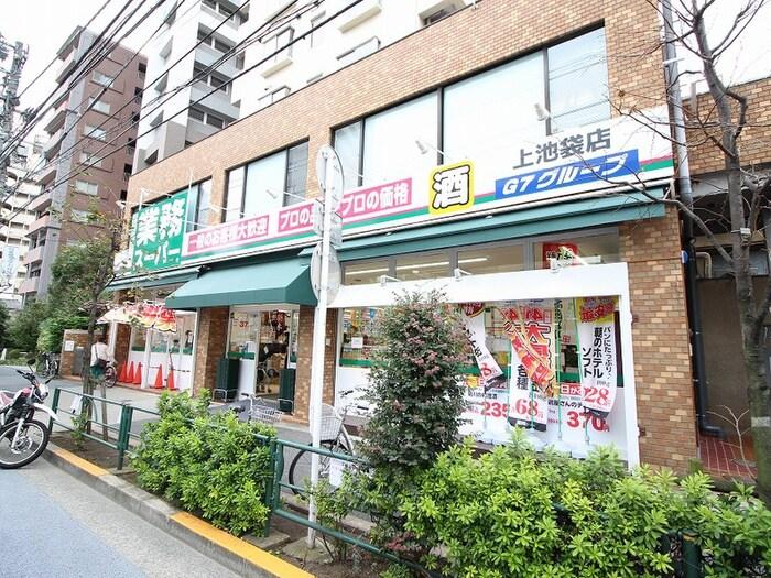 業務スーパー 上池袋店(スーパー)まで622m