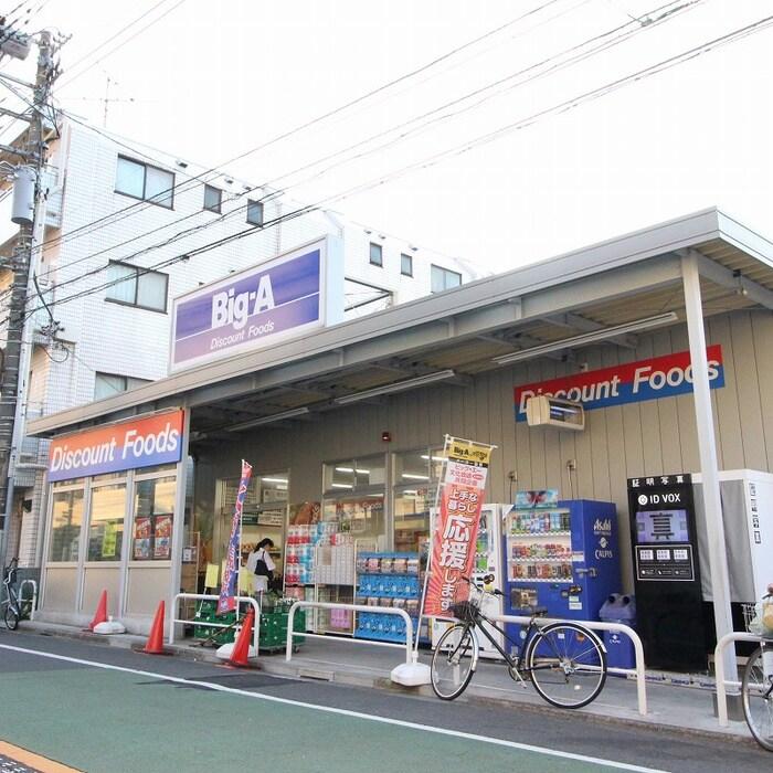ビッグ・エー 豊島上池袋店(スーパー)まで249m