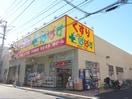 どらっぐぱぱす世田谷一丁目店(ドラッグストア)まで374m