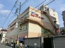 イトーヨカドー食品館(スーパー)まで419m